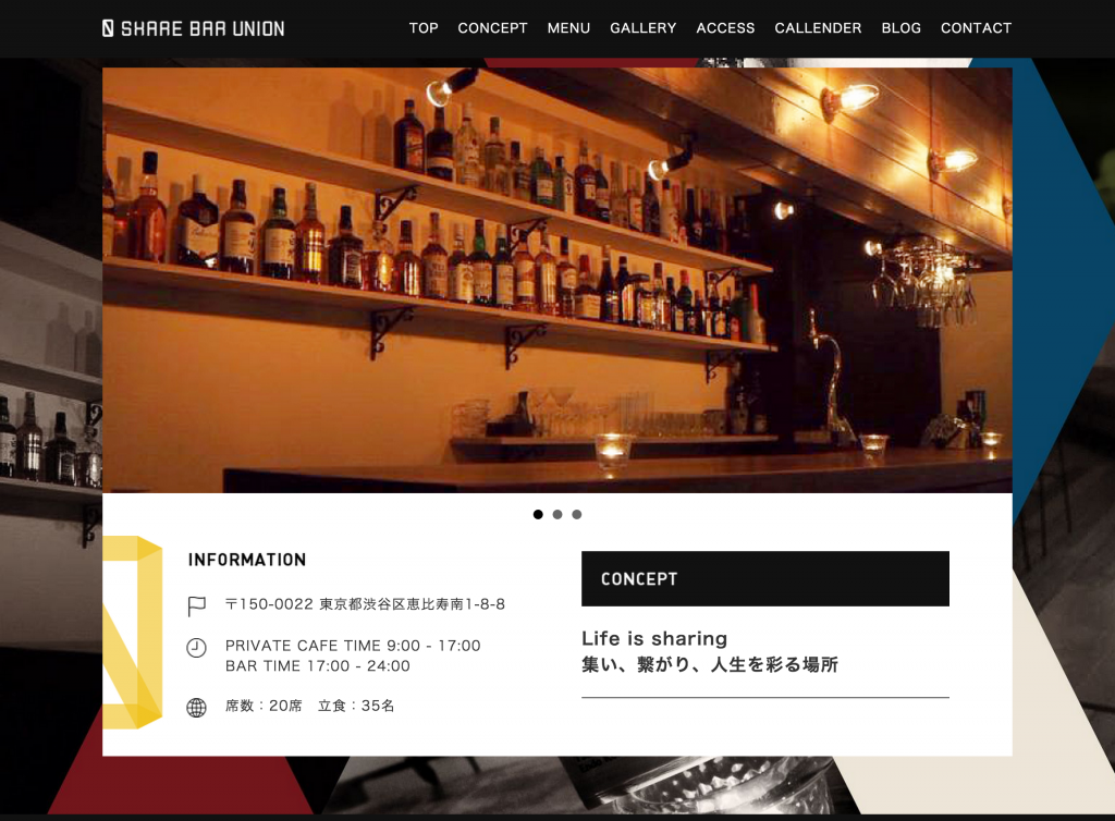 SHARE BAR UNION(シェアバーユニオン)は、Life is sharing 集い、繋がり、人生を彩る場所です。   SHARE BAR UNION(シェアバーユニオン)